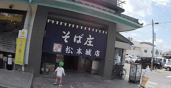 松本城そば屋