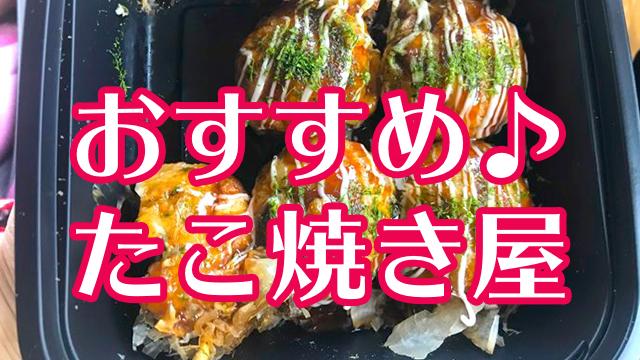 松本市たこやき屋のまど