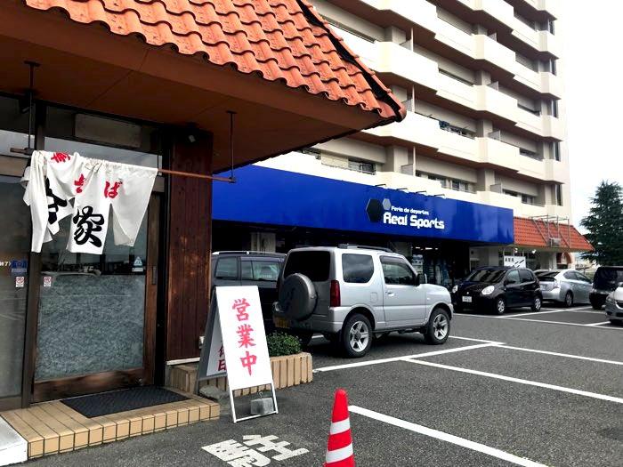 大石屋松本店