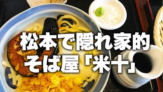 松本で隠れ家的そば屋「米十」