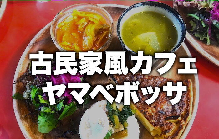 松本カフェヤマベボッサ