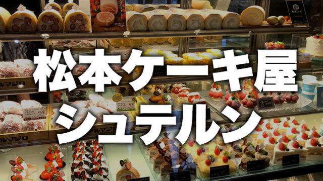 松本ケーキ屋stern