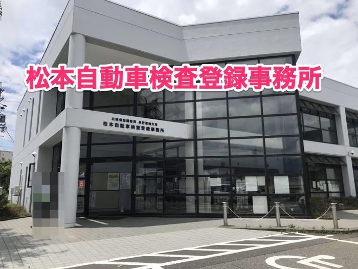 松本自動車検査登録事務所