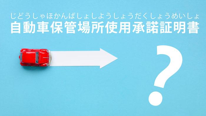 自動車保管場所使用承諾証明書