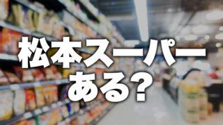 松本スーパー