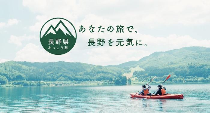 長野県ふっこう割