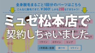 松本脱毛サロンミュゼの360円キャンペーンから契約した話