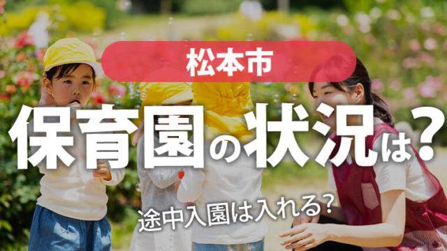 松本市保育園の状況は?