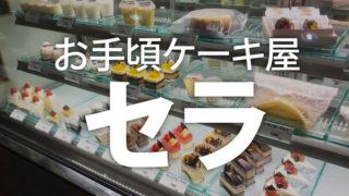 松本ケーキ屋セラ