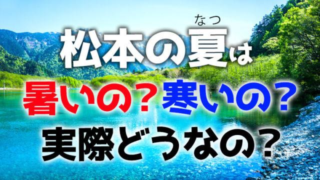 松本の夏の暑さは?