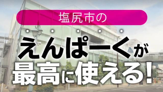 塩尻市の市民交流センター『えんぱーく』がフリーランスにおすすめ!