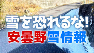 長野安曇野雪情報