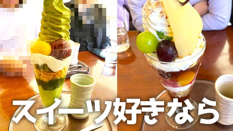 【スイーツ好き必見】胡蝶庵安曇野本店でパフェ食べました!