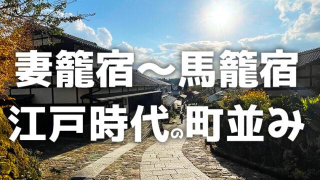 妻籠宿馬籠宿を歩く!江戸時代の町並みが素晴らしい。