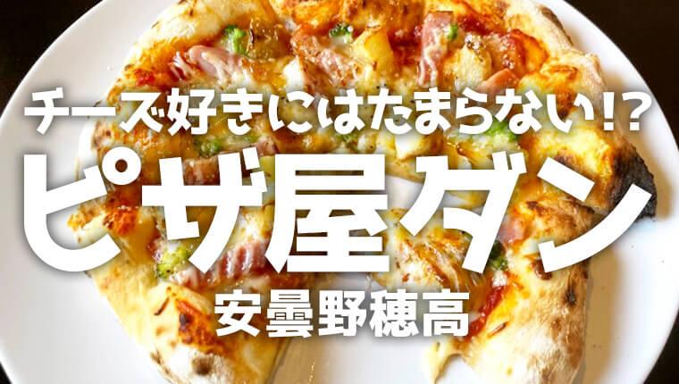 安曇野ピザ屋ダンがうまい!ふっくら生地のPizza café Done(ピザ カフェ ダン)