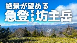 急登の里山「坊主岳」頂上には素晴らしい景色が待っている