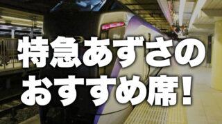 特急あずさのおすすめ席!夕焼けや朝日や富士山を見るには?!