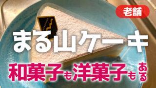 安曇野ケーキ屋丸山(まる山)がリーズナブルで美味しい!