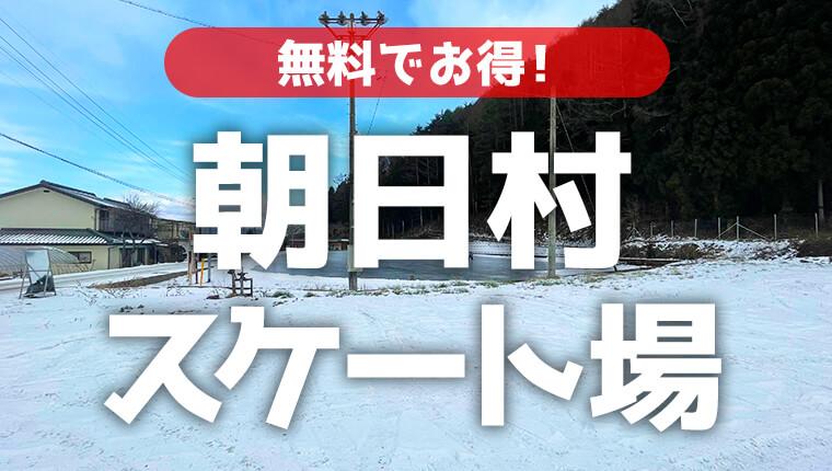 """朝日村スケート場は全て""""無料""""で楽しめる穴場スポット!"""