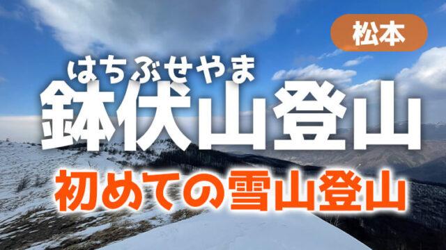 鉢伏山登山!始めての雪山ワクワク登山へ!