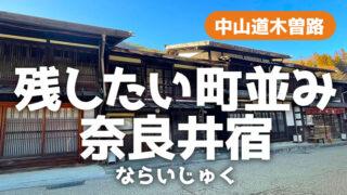 奈良井宿おすすめ無料駐車場あります。散策してきました。