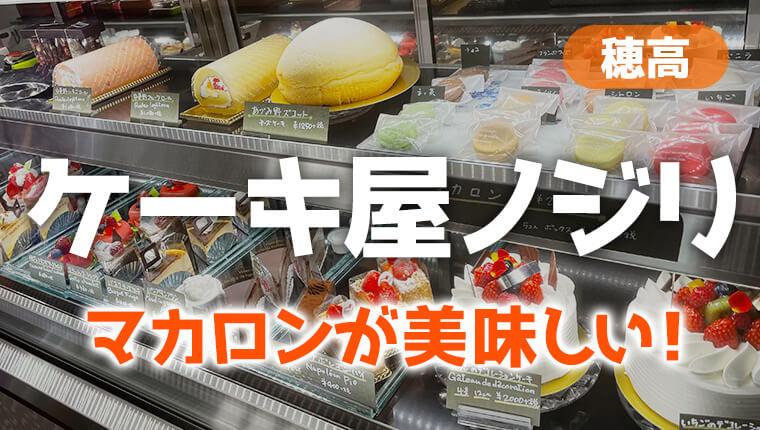 パンとケーキの安曇野ケーキ屋ノジリ!マカロンが美味い!【ペイサー樹nojiri】