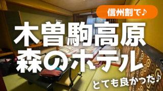 木曽駒高原森のホテルに信州割で泊まってきた!
