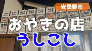 石焼おやき「おやきの店うしこし」へ行ってみた!【安曇野市】