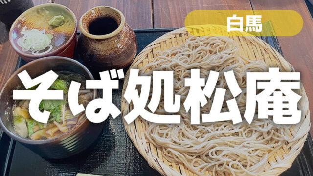 そば処松庵 (しょうあん)白馬のそばを食べました。