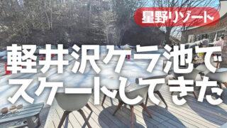軽井沢星野リゾート自然を感じるケラ池スケートリンクへ!