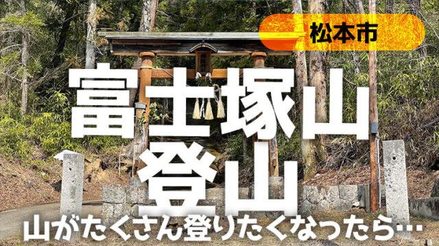 長野県松本の里山富士塚山に初挑戦!