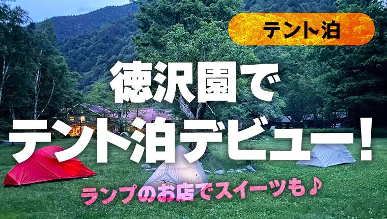 徳沢園でテント泊デビュー!ランプがいい感じのカフェも満喫!